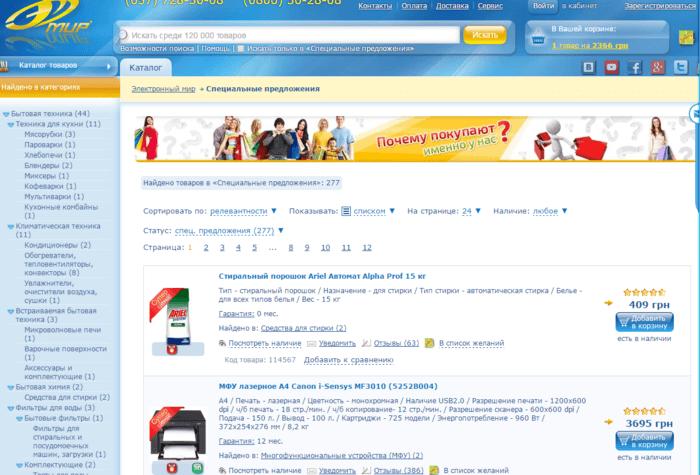Специальные предложения магазина «Электронный мир»