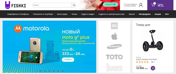 fishki.ua — главная страница
