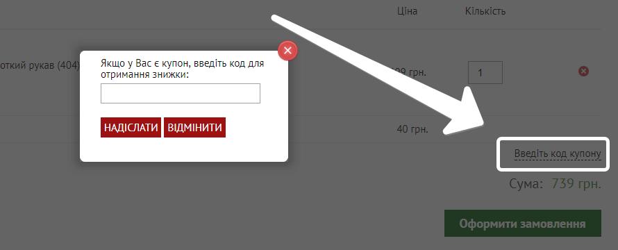 Купон Фолк Мода