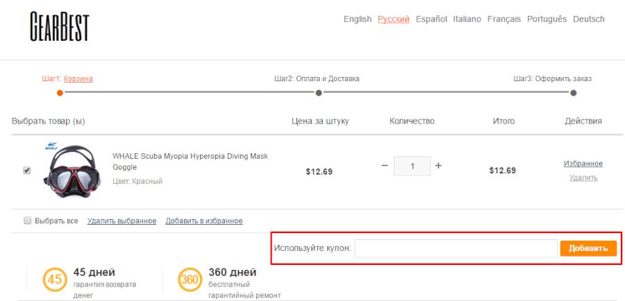 Поле для ввода номера купона в GearBest