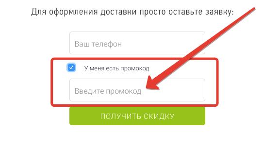 Промокод GoFIT