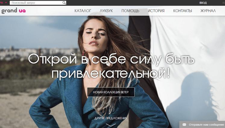 Grand ua — главная страница