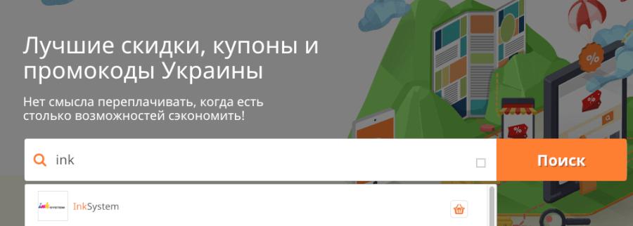 Промокод InkSystem