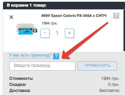 InkSystem Промокод
