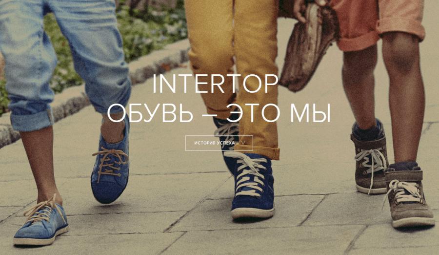 Intertop: Обувь — это мы