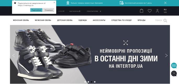 Intertop — главная страница