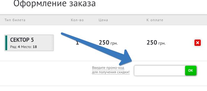 Промокод Карабас