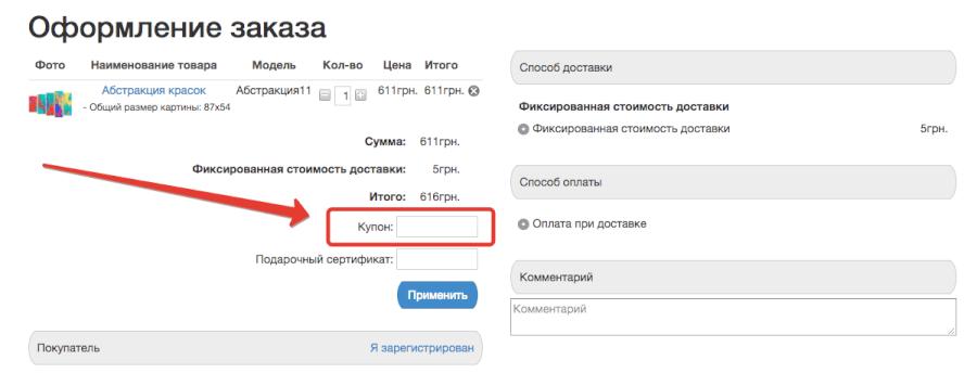 «Картины в Украине» — купон