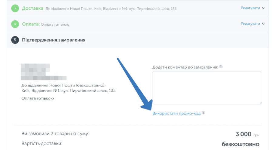 Как активировать промокод в Киевстаре