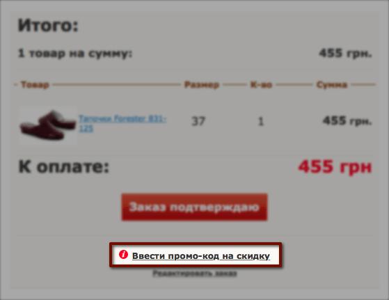 Промокод kedoff.net