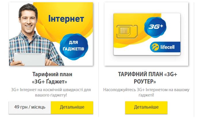 бесплатная отправка смс на лайфсел операторы киев