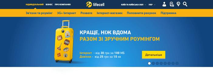 Lifecell — главная страница