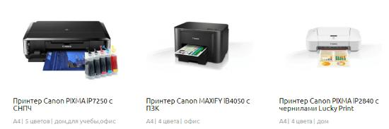 Купить принтер Киев