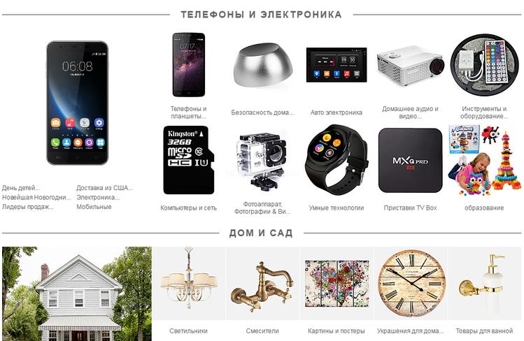 Lightinthebox — ещё больше товаров