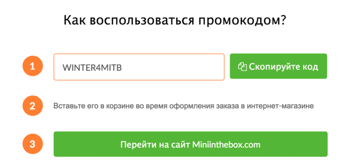 Промокод в Miniinthebox
