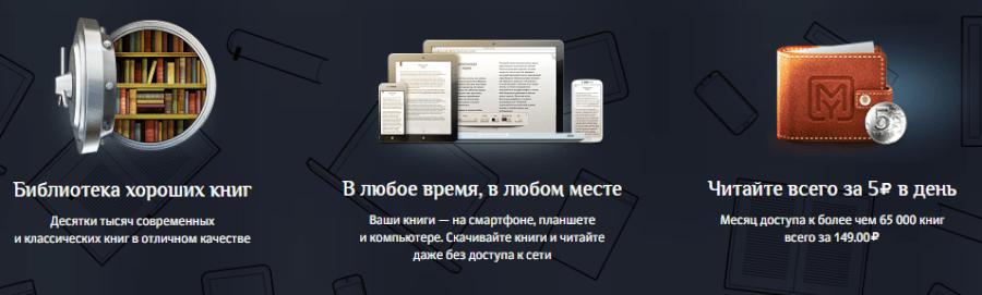Май бук — библиотека онлайн