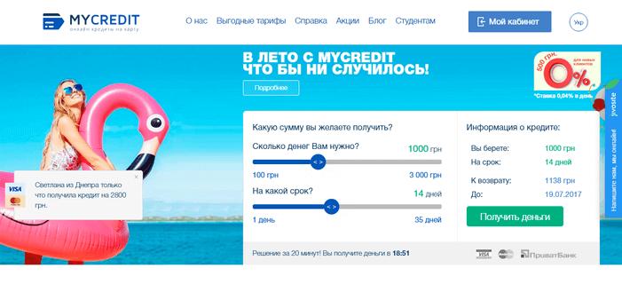 MyCredit — главная страница