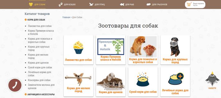 myZoo — каталог интернет-магазина