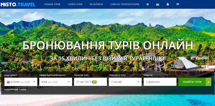 Misto Travel — главная страница