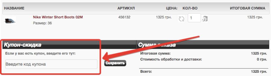 Поле для ввода купона в Nike Ukraine