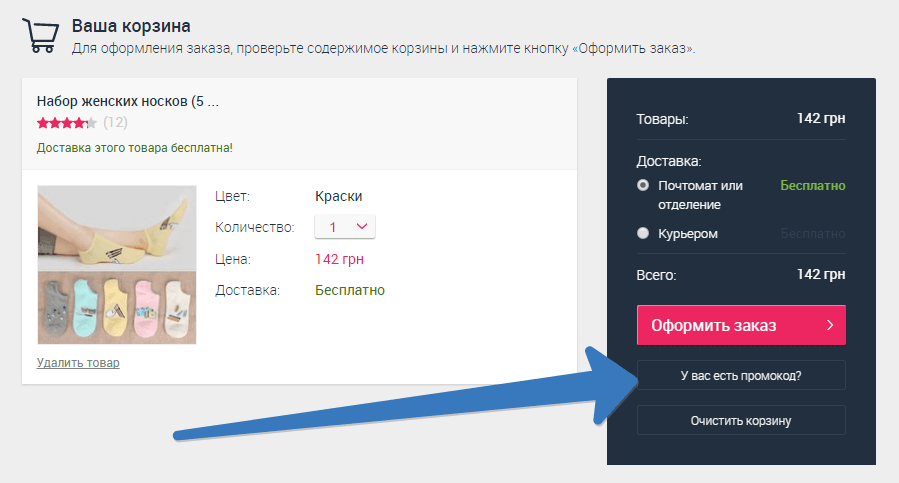 Ван Доллар Клаб промокод