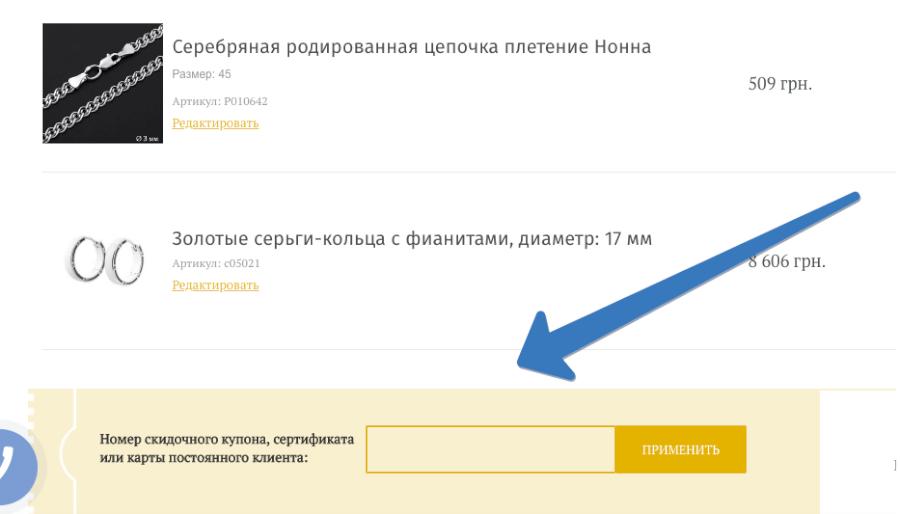 Промокод ОНИКС