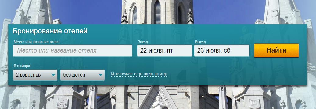 Бронирование отелей в Oktogo.ru