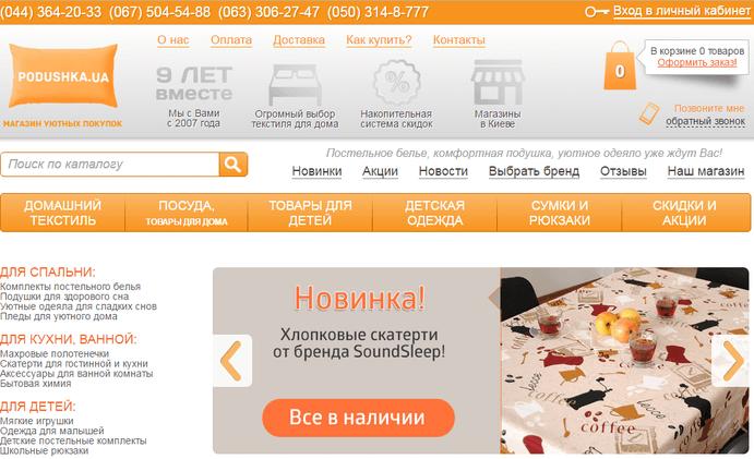 Podushka — главная страница