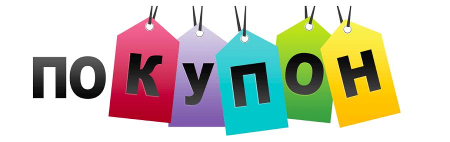 «Покупон» — логотип