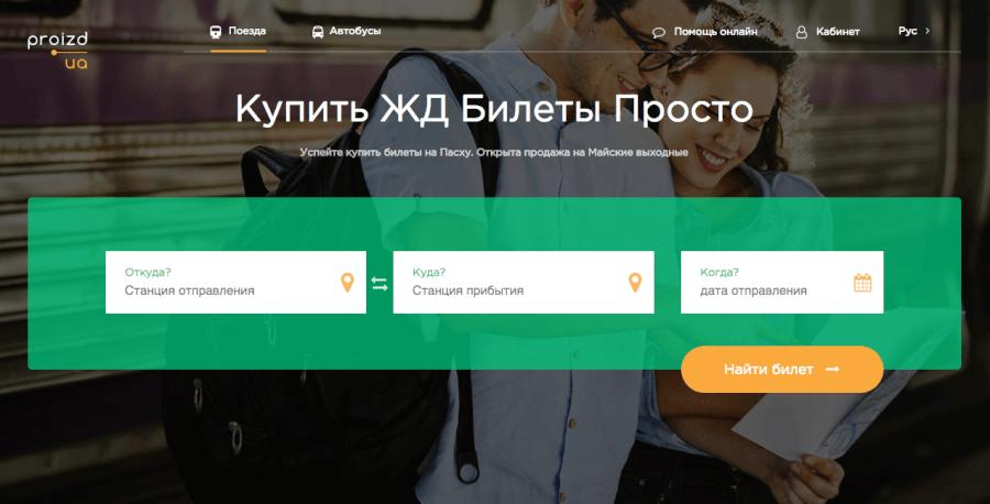Proizd.ua билеты