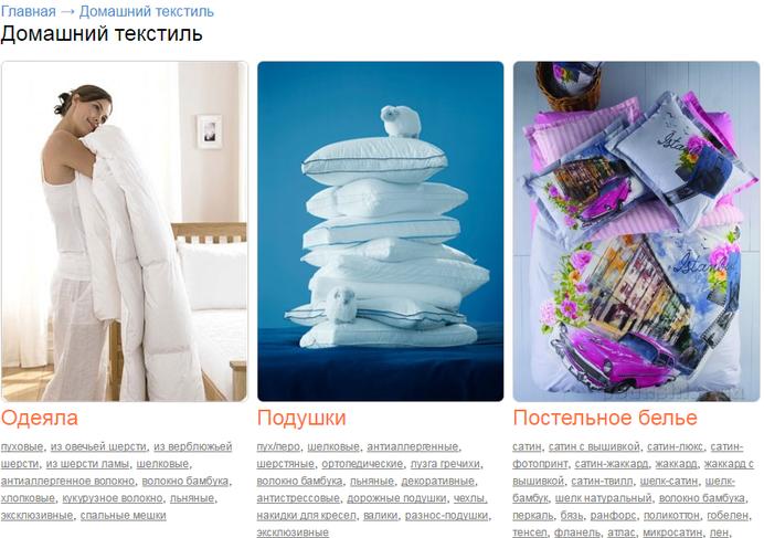 Podushka — каталог интернет-магазина