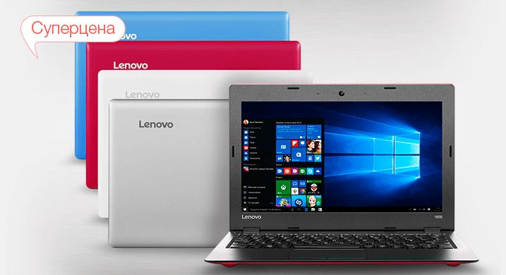 Ноутбук Lenovo по суперцене