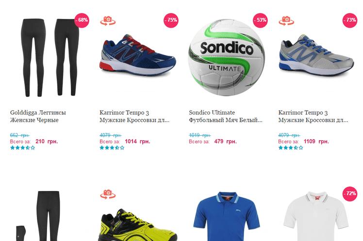 Территория Спорта — распродажи