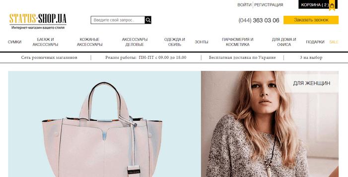 Status-shop.ua — главная страница