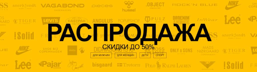 Распродажа в Stylepit