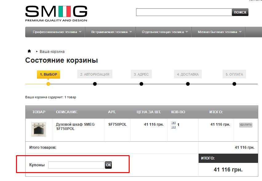 Поле для введения кода купона в SMEG