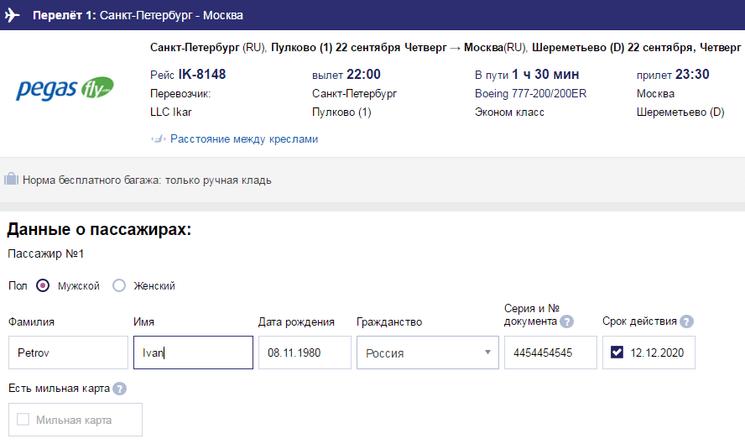 Тикетс.ру — активация мильной карты авиакомпании