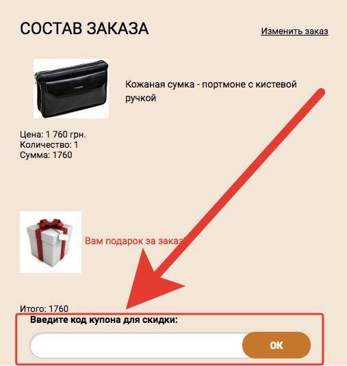 Поле для введения кода купона для скидки в Толстосум