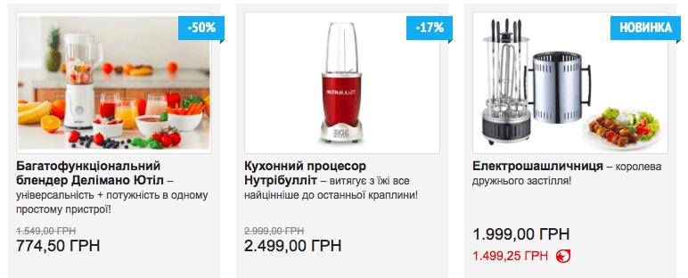 Ассортимент Top Shop Украина