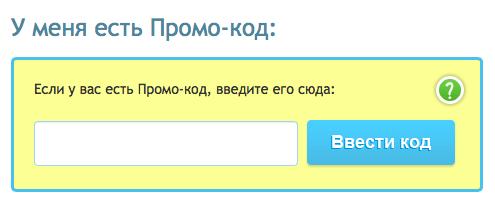 Поле для промокода в Toys.com.ua