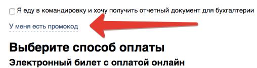 Поле для промокода в tutu.ru