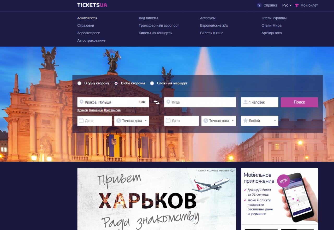 Тикетс.юа — главная страница