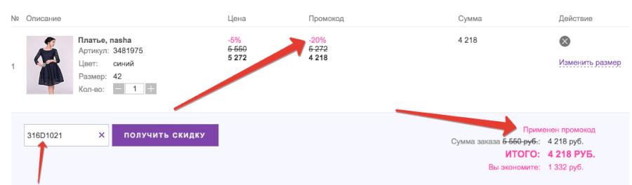 Скидка по данному промокоду - 20%, это отобразилось в колонке «Сумма заказа». О том, что вы успешно воспользовались скидкой также информирует надпись «Применен промокод».