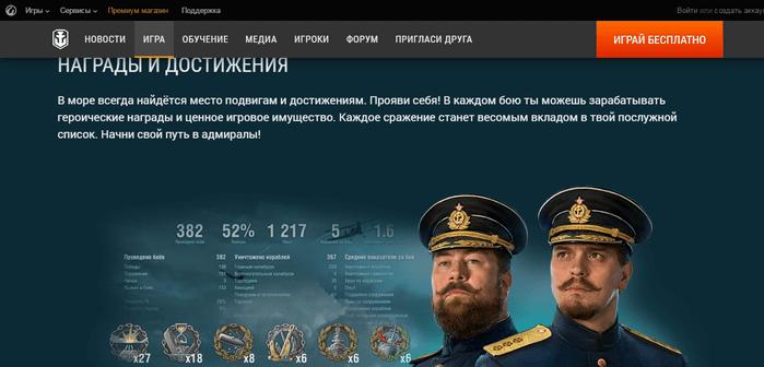 World of Warships — возможности игры