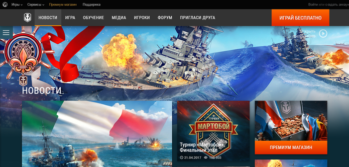 World of Warships — главная страница