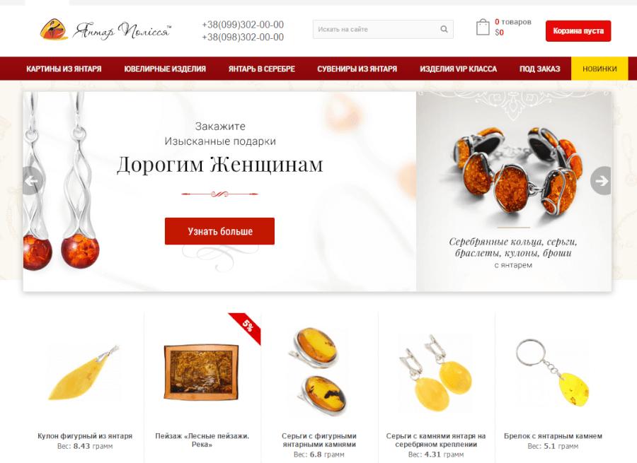 Янтарь Полесья — главная страница
