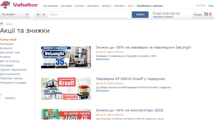 Цены, отзывы покупателей о товаре и магазинах, условия доставки и возврата - всё на одной странице