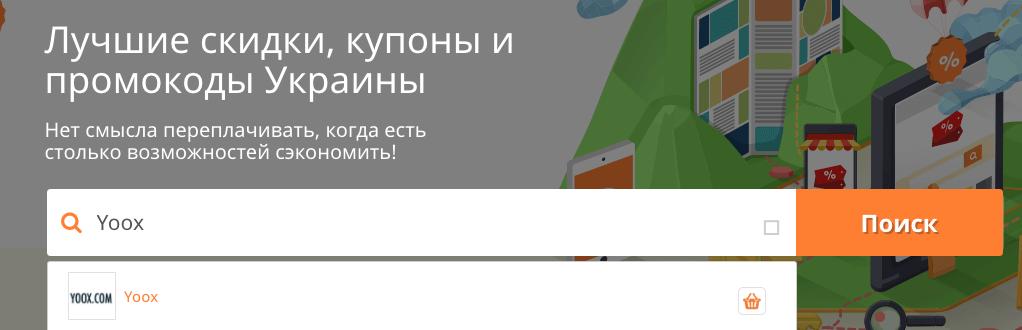 Поиск промокодов для Yoox.com