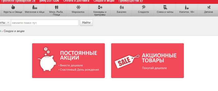 Акции Zakaz.ua