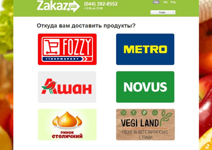 Главная страница Zakaz.ua